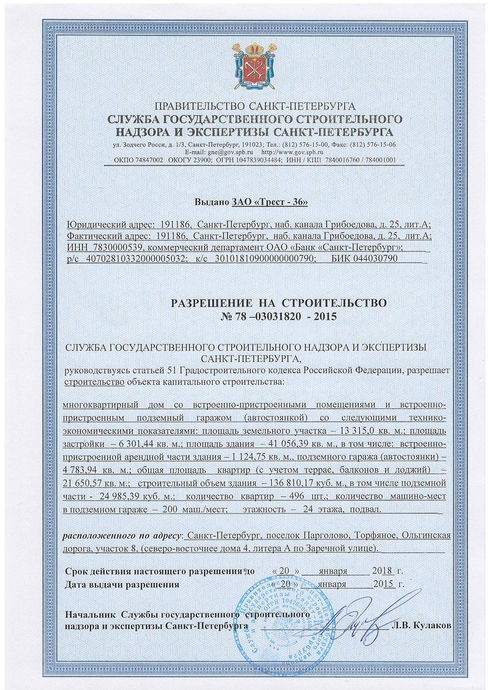 """Разрешение на строительство жк """"миллениум"""" - документы на са."""
